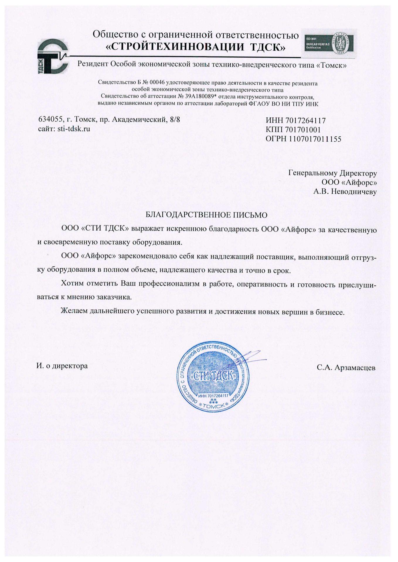 С. А. Арзамасцев